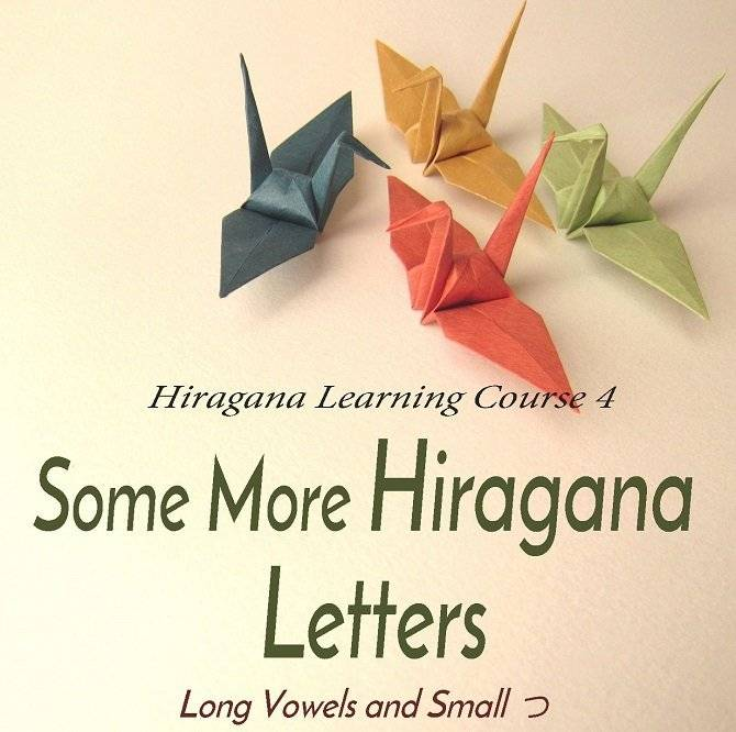 Hiragana, long vowels, long vowel, sokuon, how to learn Hiragana