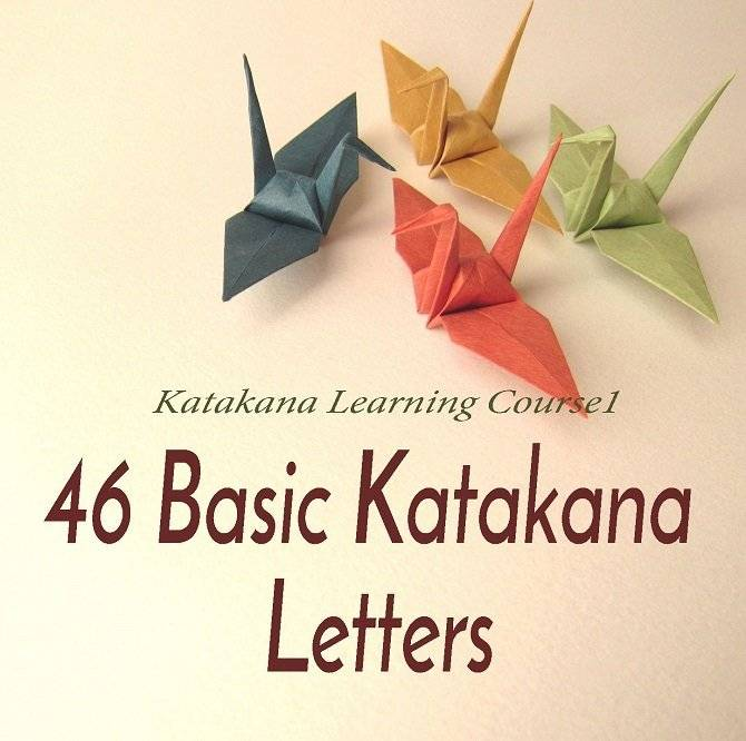 Katakana, katakana letters, katakana letter, basic katakana letter, how to learn katakana
